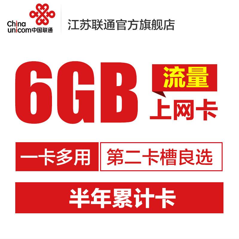 江蘇聯通3G上網卡6G累計流量卡ipad半年卡資費卡1G全國漫遊純上網