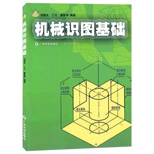 识图基础 书籍 组合体 机械识图教材 制图课教学 识图 工业 机械识图基础 职业技术专科学校和工科本科学生 技术