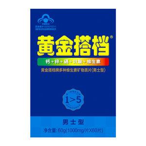 【天猫超市】黄金搭档多种维生素矿物质片(男士型)60片/盒