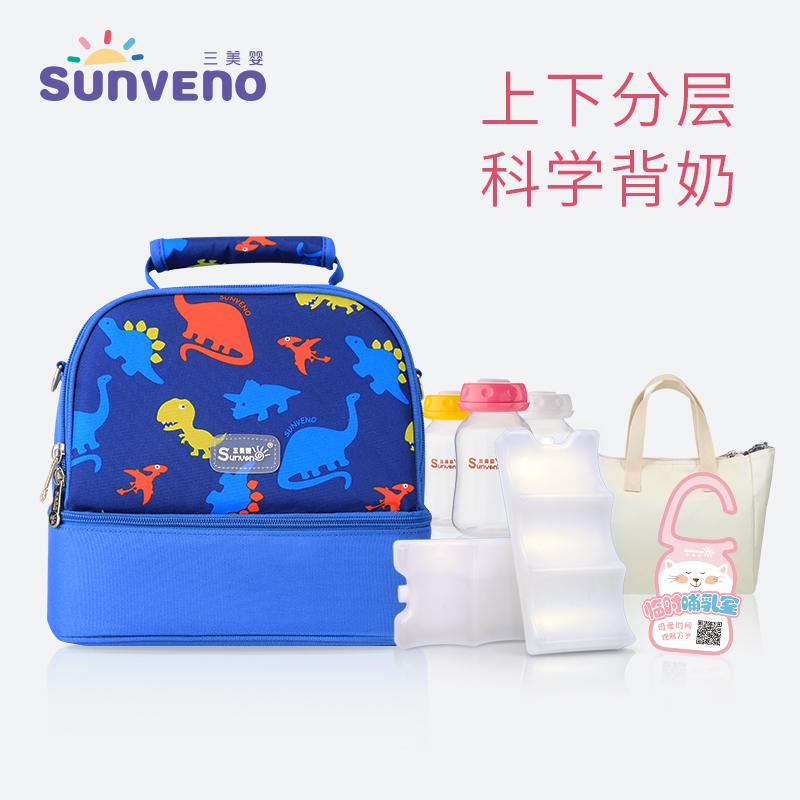 三美嬰背奶包母乳保鮮包儲奶冰包戶外多 藍冰奶瓶儲奶袋保溫袋