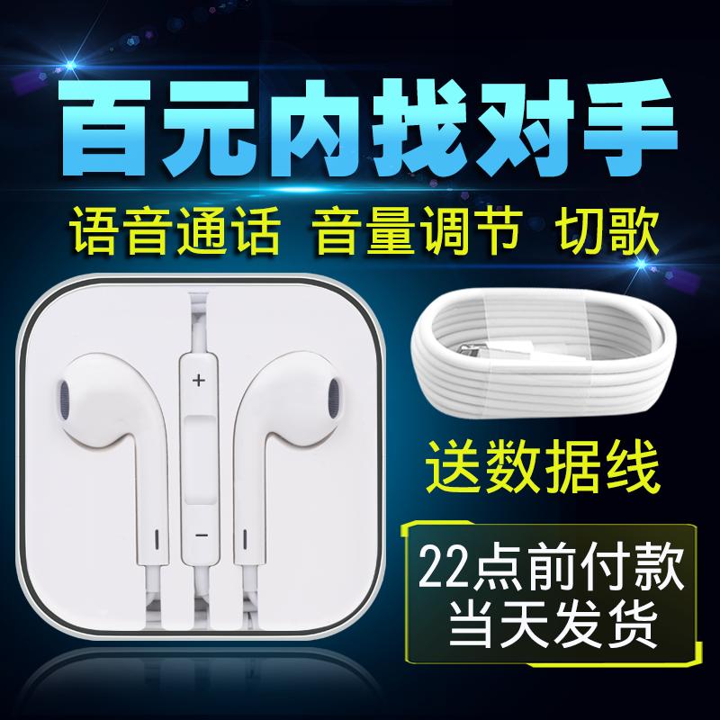 Может подходит затычка для ушей iPhone6/6s/plus/4s/5s/5 apple, телефон наушники провод тяжелая низкая звук ухо