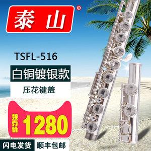 泰山乐器TSFL-516长笛高端压花键盖白铜镀银16孔闭孔C调长笛