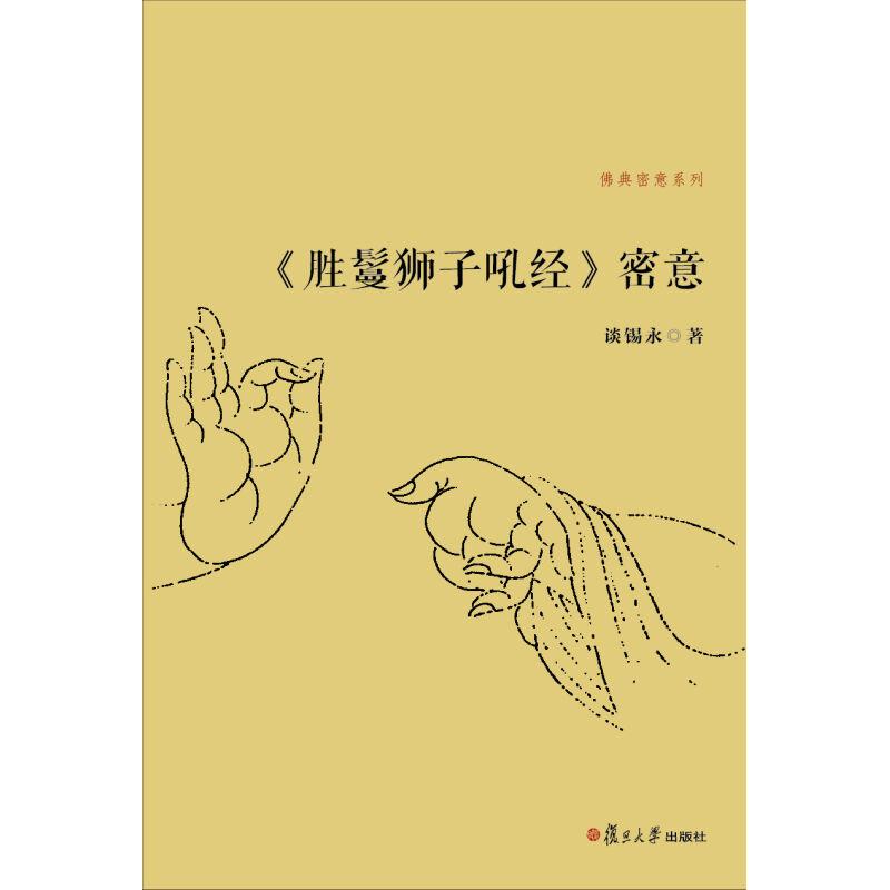 《胜�N狮子吼经》密意 谈锡永 佛典密意系列 由如来真实功德说起 然后归结至如来藏 观修行人的观修次第 复旦大学出版社 图书籍