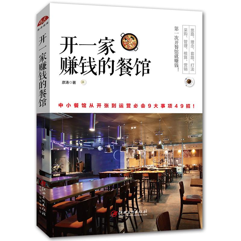 开一家赚钱的餐馆-从开张到运营 餐饮餐厅饭店营销管理书籍 创业书籍 饭店酒店经营管理书籍 店长店员培训手册 经商赚钱生意经书籍