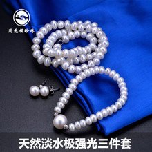 Zhou Yuanfu mother's gift natural pearl necklace bracelet jewelry earring three-piece suit