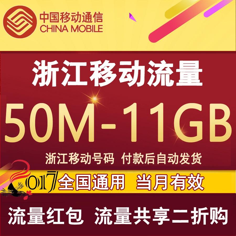 浙江移動流量充值 100M 200M 500M 1G 2G全國流量包共享流量紅包