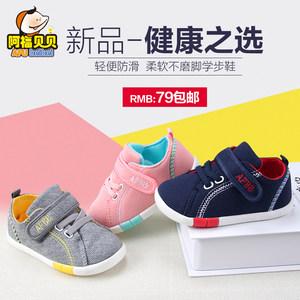 阿福贝贝宝宝鞋子1-3岁鞋女 学步鞋春软底婴儿鞋春秋机能鞋单鞋