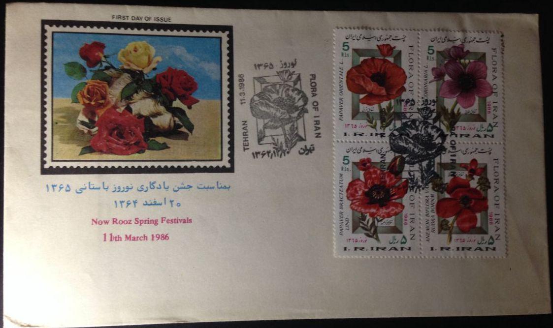 Иран 1986 Весенний фестиваль Цветочный памятный штамп Первый день Обложка Иностранные марки