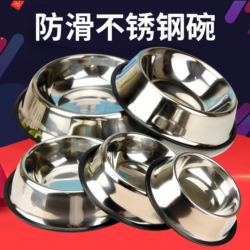 宠物狗碗猫碗狗狗用品泰迪食盆不锈钢单碗狗盆猫盆大型犬防滑耐咬