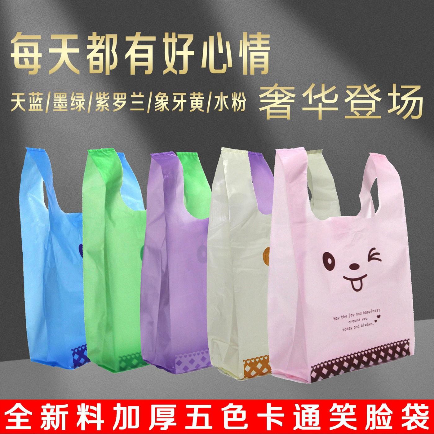 加厚笑脸袋可爱背心袋方便袋购物袋超市马夹袋礼品塑料袋子 100个