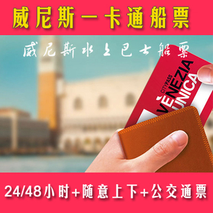 威尼斯交通卡威尼斯交通票公交车票威尼斯水上巴士机场一卡通船票