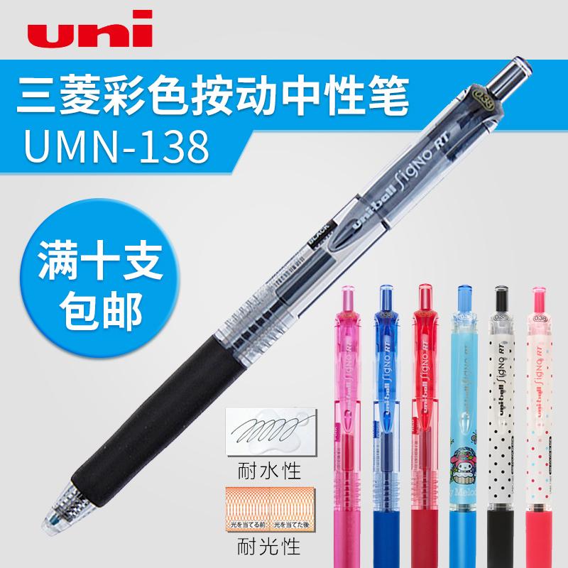 满10支包邮日本UNI三菱UMN-138水笔 按动彩色中性笔签字笔0.38mm