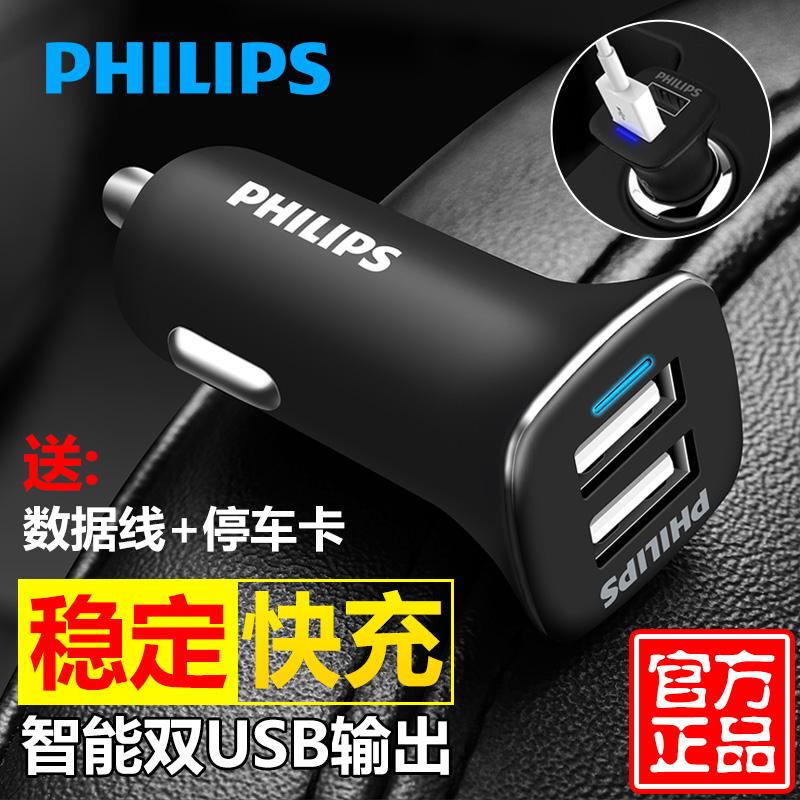 Philips бортовой устройство двойной USB один два зажигалку умный быстро заряжать автомобиль зарядное устройство автомобильное зарядное устройство