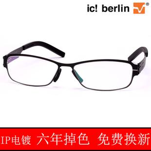 德国ic!berlin mao近视眼镜框 平光学架 眼镜架全框轻 男女正品