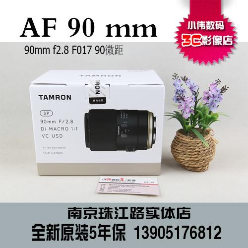 腾龙 90mm f2.8 F017 90微距 人像定焦 卡口全 5年保实体销售