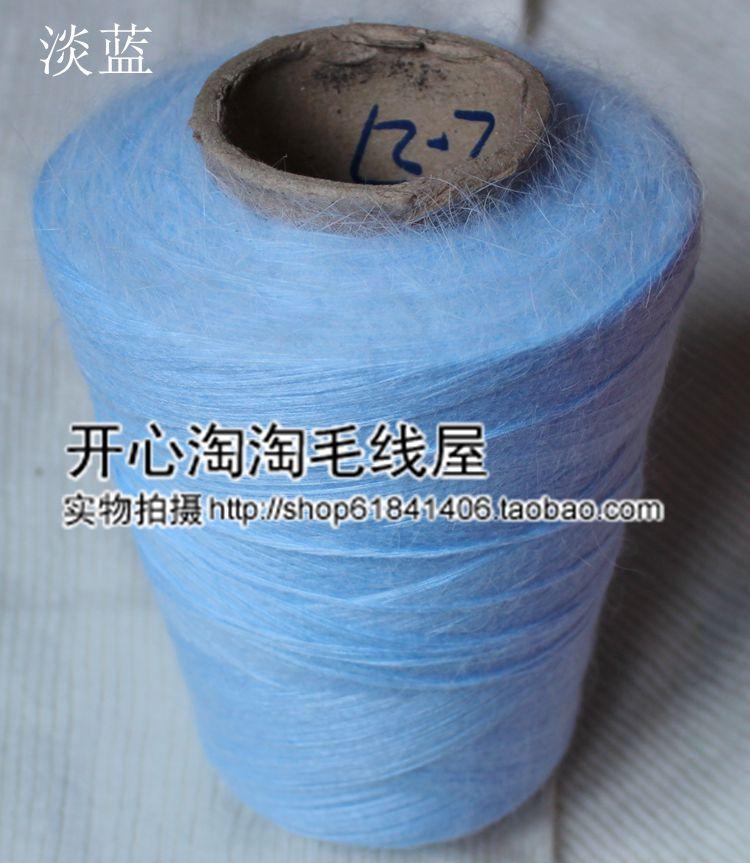 高档正品长毛兔毛线 柔软兔绒线 毛衣线 手编机编 毛线 特价 淡蓝
