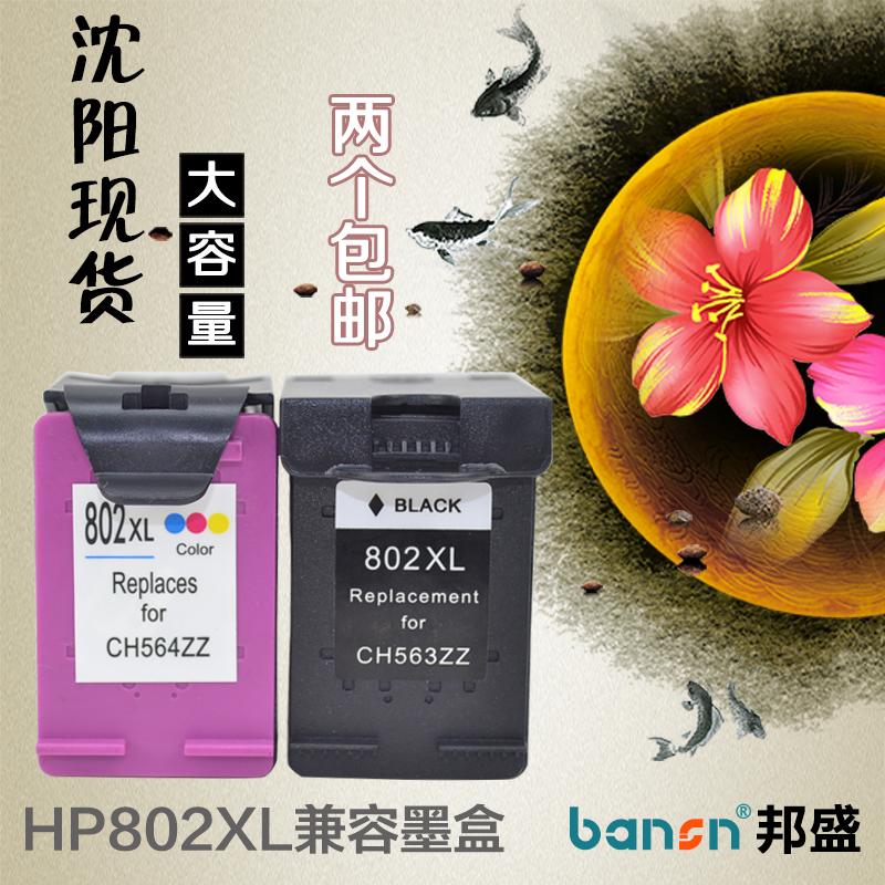 适用惠普hp802xl deskjet1000 2000 1510 1050 2050 1010黑色墨盒