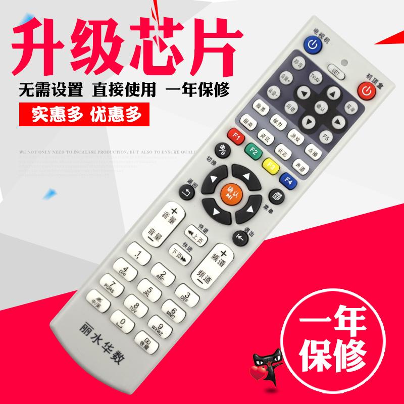 浙江丽水华数 机顶盒遥控器 丽水数字电视 遥控器 青田遥控器 新