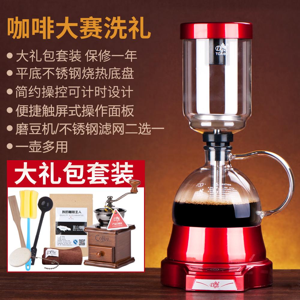 帝國電動虹吸式咖啡壺家用 觸屏玻璃虹吸壺 手動磨豆煮咖啡機套裝