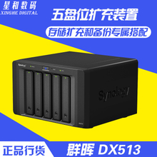 Packet mail! Group of CDH Synology DX513 NAS expansion tank NAS network storage box