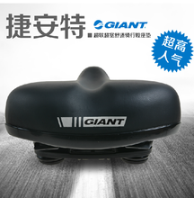 Quality goods giant giant mountain bike seat Super soft super wide comfortable riding saddle pads and equipment