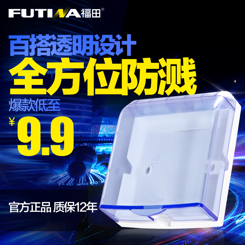 Фукуда открыть выключить водоустойчивое покрытие 86 тип не прозрачный вода выход коробка противо всплеск коробка выход ванная комната синий P14