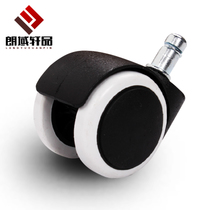 Lang Domain Xuan product computer Chair pulley sub-wheel mute single shot does not participate in the activity