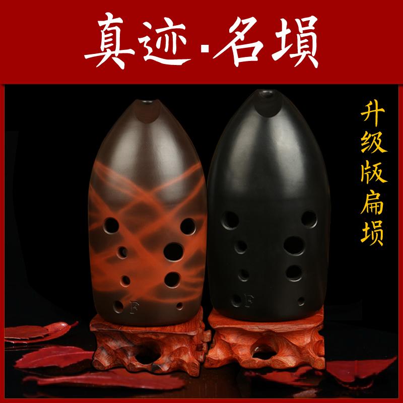 Семь Сюнь десять отверстие плоский Сюнь высокие частоты дух умный провинция газ начинающий обучение специальность играя Сюнь народ музыкальные инструменты керамика Сюнь