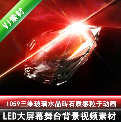 1059三维玻璃水晶砖石质感粒子动画LED背景VJ视频素材-视频素材-sucai.tv