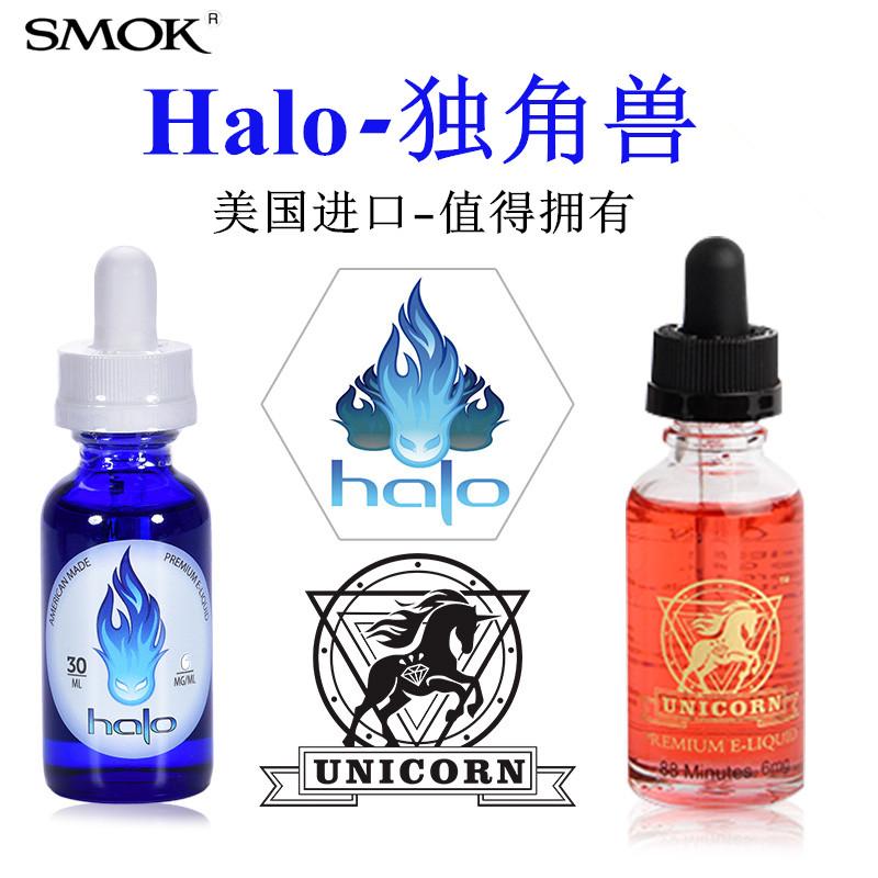獨角獸Halo電子煙煙油煙液正品大煙霧美國 煙油絕對零度水果味