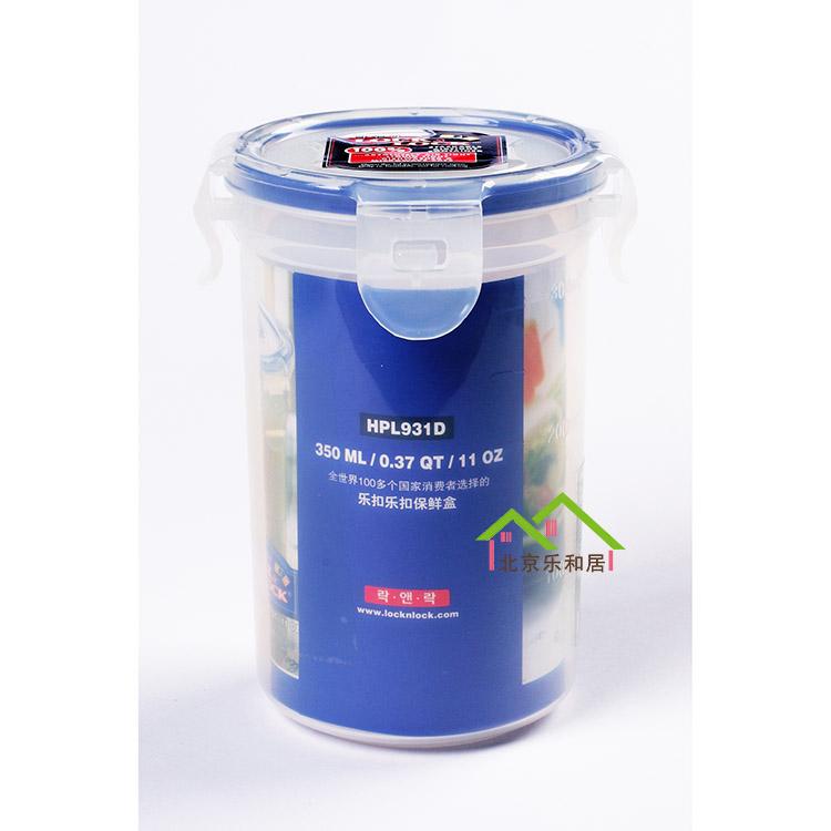 韩国乐扣乐扣正品保鲜盒HPL931D 园350ML 密封小水杯茶叶罐带刻度