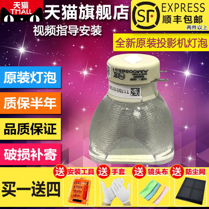 集大成适用于原装ASK C3270/C3320 /C3280/C3330投影机灯泡