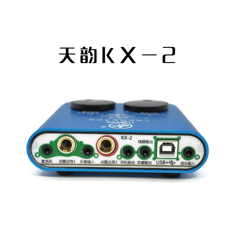 天韵kx2传奇版笔记本声卡套装 电容麦K歌usb电脑台式机外置声卡