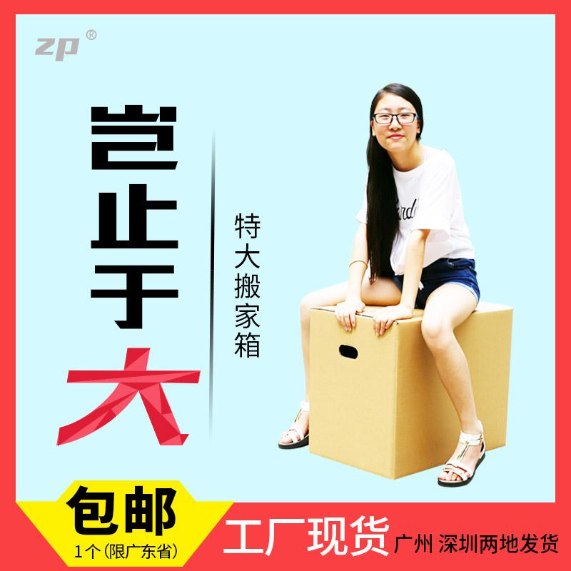 Движение домой коробка xl движение домой коробка ящик taobao уплотнённый большой размер 5 слой коробка завод оптовая торговля