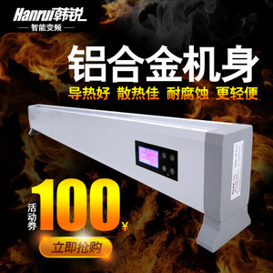 韩锐长条踢脚线取暖器对流式电暖器碳晶墙暖家用变频节能省电暖气