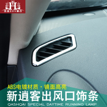Nissan qashqai air-conditioning outlet circle of sequins details 07-15 hon RIGS interior dedicated