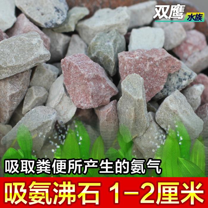 真石吸氨石沸石鱼缸过滤材料鱼池净化材料吸取粪便氨气过滤器滤材