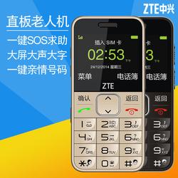 ZTE/中兴 L580直板移动老人手机 大字大声大屏 男女款老年手机
