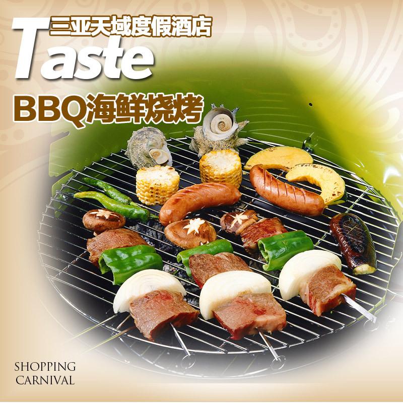 草坪海鲜烧烤自助晚宴BBQ【餐饮美食团购】亚龙湾天域亲子酒店