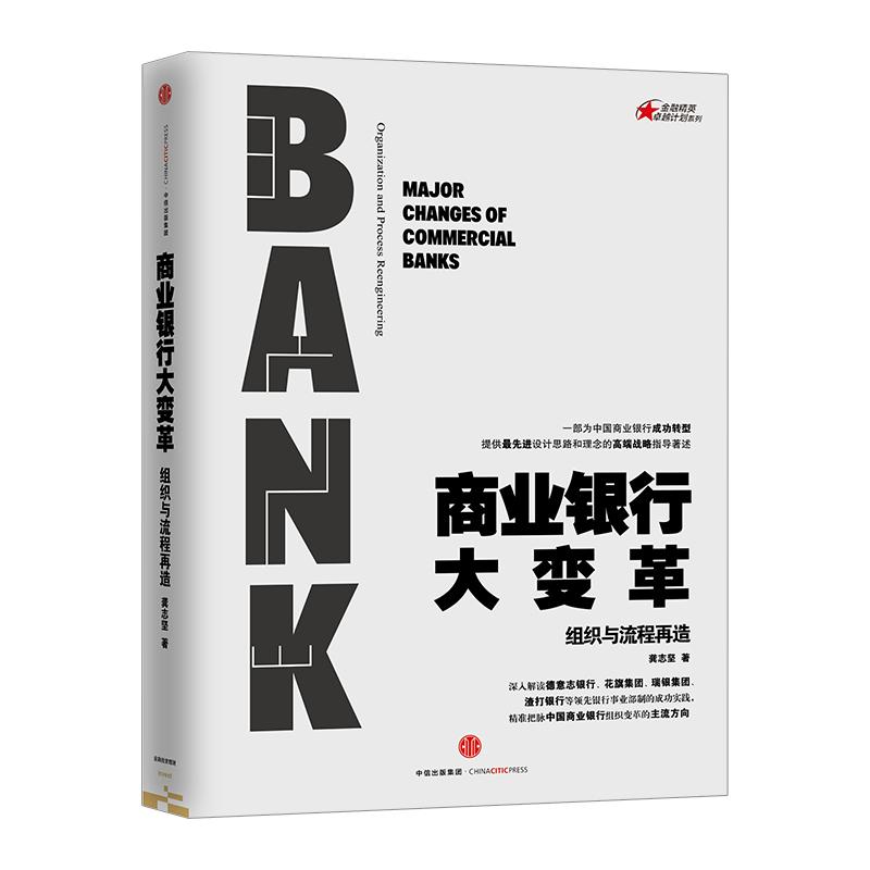 商业银行大变革:组织与流程再造 管理金融投资 中信出版社图书系列书籍 正版书