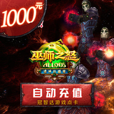 Giant all-in-one card 1000 yuan 100000 points / immortal Xia world point card / wizards anger point card ★ automatic recharge