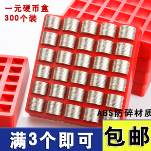 ABS 1 one yuan coin boxes Coin boxes coin box a few boxes Chinese red medal and broke lose