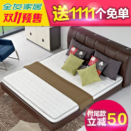 全友家居 卧室床垫10CM厚床垫1.2/1.5/1.8米床垫105056商品大图