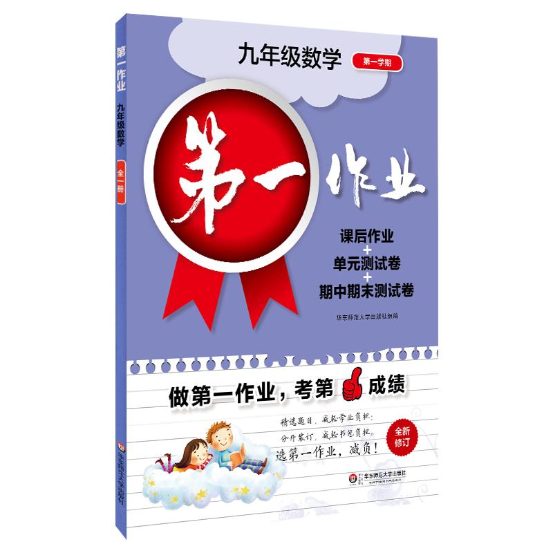 2018第一作业 九年级数学全一册 同步配套沪版教材上海作业 正版初中教辅图书 课后作业+单元测试卷+期中期末测试卷 9年级初三