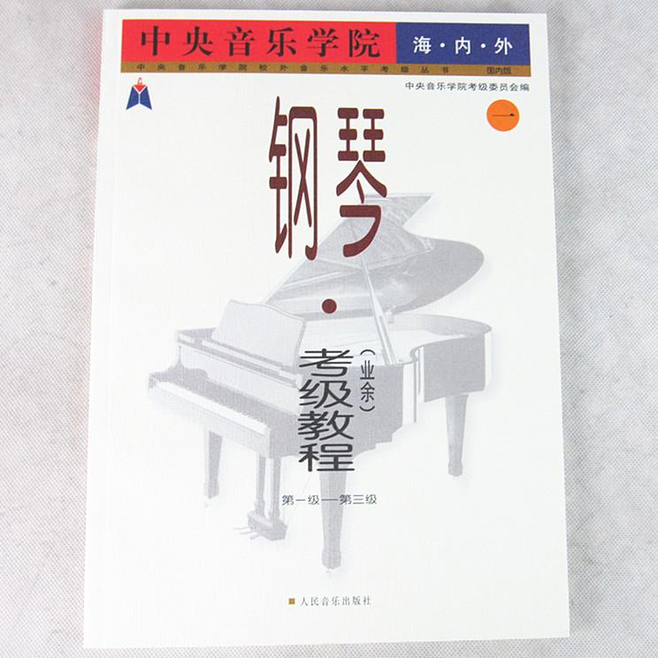 正版 中央音乐学院海内外钢琴业余考级教程1至3级 考级练习曲谱