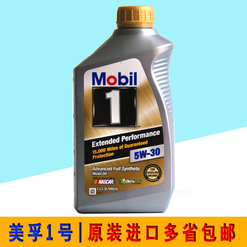 美孚1号EP 5W-30 SN 进口美孚一号全合成机油长效金装正品 新包装