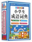 小學生成語詞典(彩色圖解版)(精)/新課標小學生**工具