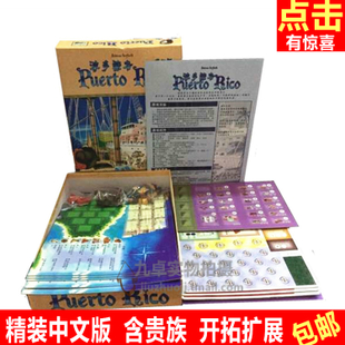 Puerto Rico board game containing nobility to develop more high quality wave expansion hardcover Chinese version of the game