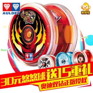 Genuine Audi Double Diamond Fire King Junior 5 yo-yo photon Wizard S Children's yo-yo ice flame luminous yoyo