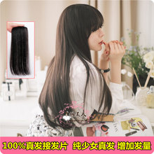 True hair silk hair slice Long hair true hair straight hair piece thickening breathable wig hair replacement pills